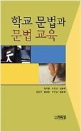 학교 문법과 문법 교육 /(임지룡 외/하단참조)