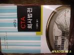 웅지 / 제12판 CTA 회사법전 / 이상수 편저 -아래참조
