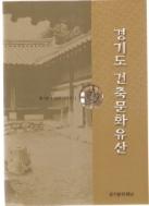 경기도 건축문화 유산 1,2,3,4,5권 set