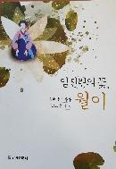임진란의 꽃 월이- 하현갑 기자가 발로 쓴 소설 초판1쇄