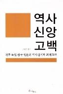 역사 신앙 고백 : 전후 독일,한국,일본의 역사인식과 죄책고백/그물코[1-130022]