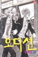 AUDITION 오디션 1-10 (완) ☆북앤스토리☆