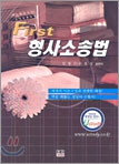 First 형사소송법