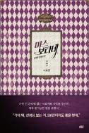 미스 보티네 2 / 소장본 새책수준