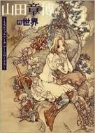 山田章博の世界 - ミスティックア-クア-トワ-クス (일문판, 2000 초판) 야마다 아키히로의 세계