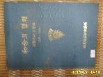 서부산청년회의소 / 화합의 열매 서부산JC10년사 1975-1985 -사진.꼭상세란참조