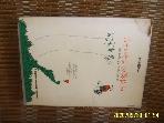 소담출판사 / 아낌없이 주는 나무 (영-한대역) / 쉘 실버스타인. 김제하 옮김 -91년.초판. 꼭상세란참조
