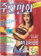 (상급) 주간만화 1995년 No17 (Comics Week) (641-3)