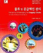 물류 및 공급체인 관리 (CD1 포함, 3판) (2017 6쇄)