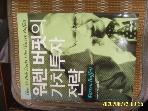 비즈니스북스 / 워렌 버핏의 가치투자 전략 / 티머시 빅. 김기준 옮김 -꼭상세란참조