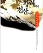 황하에서 천산까지 - 김호동 역사 에세이