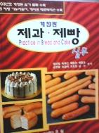 제과 제빵 실무    (개정판/정인창 외/효일/2005년)