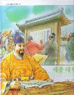 세종대왕 2007년판 양장본