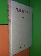 동학당연구(탐구당/신복룡/1973초판)