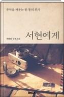 서현에게 - 추억을 깨우는 한 통의 편지 초판 1쇄