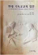 현대 기독교교육 입문