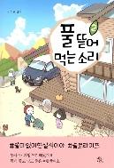 (주21)웹툰- 풀 뜯어먹는 소리 1~2 *북카페도서*^^코믹갤러리