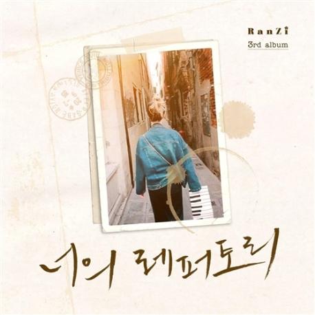 란지 - 너의 레퍼토리 (홍보용 음반)