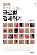 SERI 보고서로 읽는 글로벌 경제위기 / 삼성경제연구소 / 2009.05