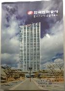 한국전력공사 본사신사옥 건설기록지