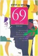 무라카미 류 장편소설 - 69 SIXTY NINE  식스티나인
