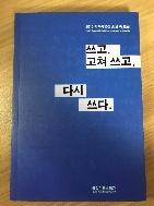 쓰고, 고쳐 쓰고, 다시 쓰다-2015 기획특별전 소설 속 한글