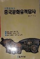 중국문화유적답사 중국 풍물지