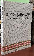 리수어 한국어사전 - 중국 원난성 시노티베트어족에 속하는 성조언어- -새책수준-아래사진참조-