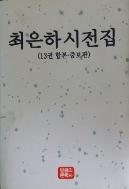최은하 시전집 (13권 합본. 증보판)