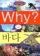 Why? 바다 -개정판 (아동만화/양장/큰책/2)