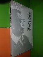 수석 육십년 : 강신호 회갑수필집