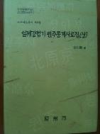 일제강점기 원주통계사료집(상) : 원주사료총서 제9권 (정부간행물)