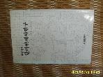 정훈출판사 / 여명기초 한미관계사연구 / 이민식 지음 -96년.초판. 꼭상세란참조