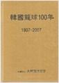 한국농구 100년 (1907~2007) (2008 초판)
