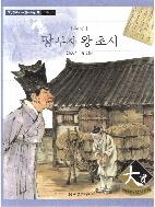 땅 부자 왕 초시 - 부동산 (백만장자가 되는 경제동화, 49 : 금융경제)   (ISBN : 9788954802192)