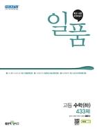 일품 고등 수학 (상) 684제 (2021년) ★선생님용★ #