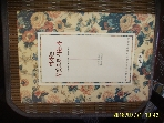 문학관 / 여자는 무엇으로 사는가 / 안드레아 도킨. 홍영의 옮김 -93년.초판. 아래참조