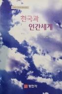 천국과 인간세계