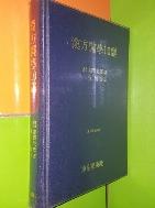 한방의학 10강(細野史郞 세야사랑 저/이항복 역/1986년초판)
