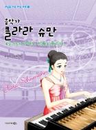 음악가 클라라 슈만 - 세상 가득히 피아노 선율을 울리다 (아동)