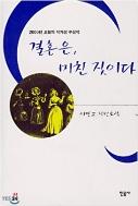 결혼은 미친 짓이다 - 2000년 '오늘의 작가상' 수상작인 이만교의 장편소설. (양장본) 1판2쇄