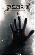 건드리지마. 1-8 (완결) : 현천 현대 판타지 장편소설 - 클릭북 - KG4