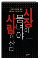 시장이 붐벼야 사람이 산다 - 전문가 진단을 통한 한국경제 전망과 전략 1판 1쇄