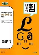 내공의 힘 고등 물리학1(2019)(2015년개정)