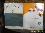 한국방송통신대학교 2책/ 중한번역연습 + 워크북 / 오문의. 박종한 외 -사진.꼭상세란참조