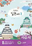 다락원 고등학교 일본어 2 자습서 윤강구 15개정