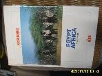중앙서관 / 세계의 여행 6 이집트. 아프리카 EGYPT ... (전12권중,,) -사진. 꼭상세란참조