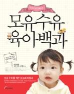 모유 수유 육아 백과 - 초보 엄마 아빠를 위한 (가정/상품설명참조/2)