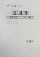 2021.07. 5급 GS 1순환 경제학 강의자료 모의고사 - 김진욱