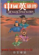 1993년 초판 만화 중국영웅전 (구보전천태랑 한주서관) (755-5)